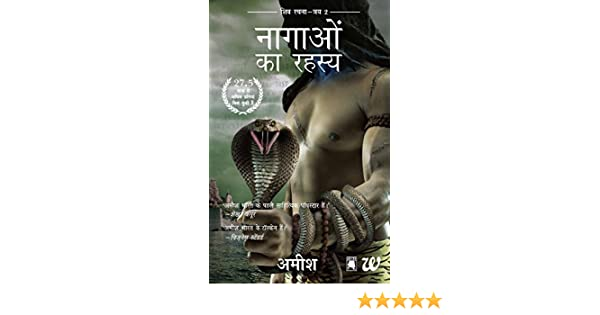 The Secret Of Nagas Ebook In Hindi