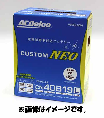 トヨタ ACデルコ 充電制御車対応 カスタム ネオ バッテリー 60D23R (55D23R共用可能) V9550-8010 B016854EVG