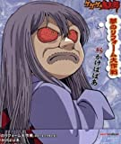 Yume No Reform Daisakusen: Sunakake Babaa by Yamamoto, Keiko (2007-10-02)