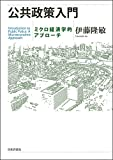 公共政策入門 ミクロ経済学的アプローチ