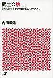 武士の娘 日米の架け橋となった鉞子とフローレンス (講談社+α文庫)