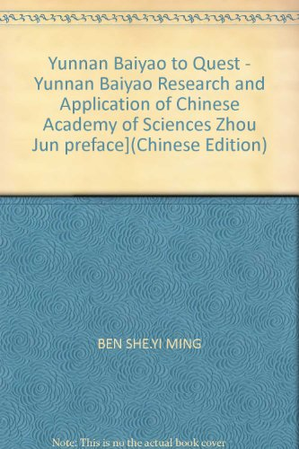 yunnan-baiyao-to-quest-yunnan-baiyao-research-and-application-of-chinese-academy-of-sciences-zhou-ju