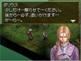 Valkyrie Profile: Toga o Seoumono [Japan Import]