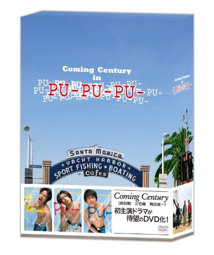 買取】PU-PU-PU- DVD-BOX[DVD] -...