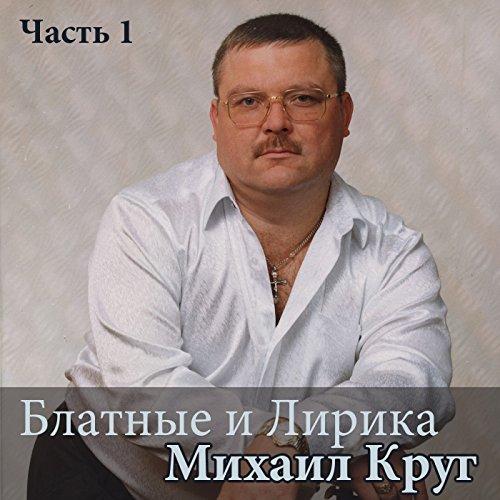blatnyye-i-lirika-disk-1