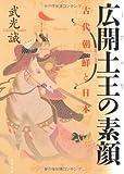 古代朝鮮と日本 広開土王の素顔 (文春文庫)