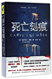 Carve the Mark (Chinese Edition)