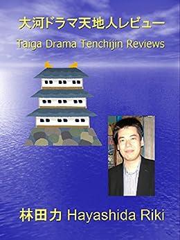 Taiga Drama Tenchijin Reviews (Japanese Edition) by [Hayashida Riki]