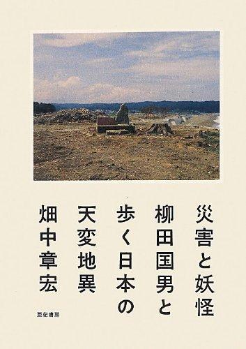 Saigai to yōkai : Yanagita Kunio to aruku Nihon no tenpen chii PDF