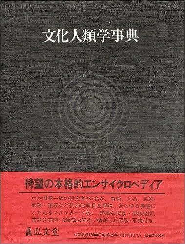 文化人類学事典 | 石川 栄吉, 大...