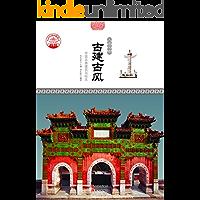 古建古风 : 中国古典建筑与标志