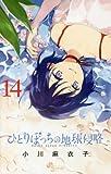 ひとりぼっちの地球侵略 14 (14) (ゲッサン少年サンデーコミックス)