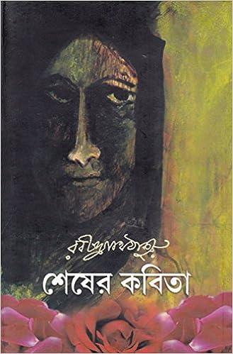 bengali movie shesher kobita  free