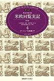 特命全権大使米欧回覧実記 4 普及版 ヨーロッパ大陸編 中―現代語訳 1871-1873 (4)