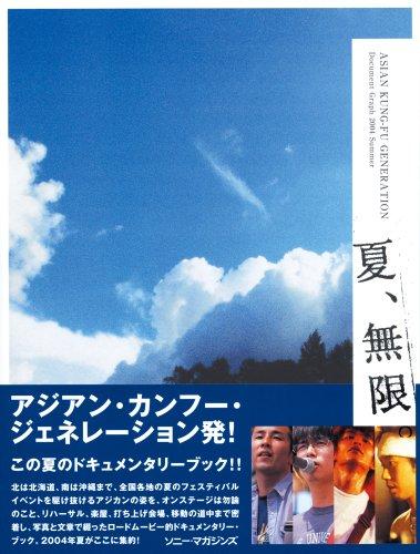 夏、無限。 ASIAN KUNG-FU GENERATION DOCUMENT GRAPH 2004 SUMMER