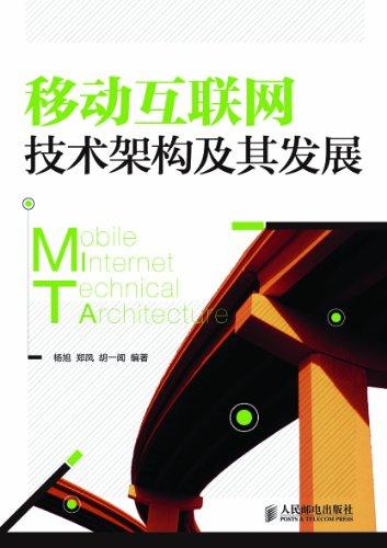 移动互联网技术架构及其发展 (Chinese Edition)