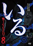 Documentary - Iru. Kowasugiru Toko Eizo 13 Bon - Vol.8 [Japan LTD DVD] TOK-D0044