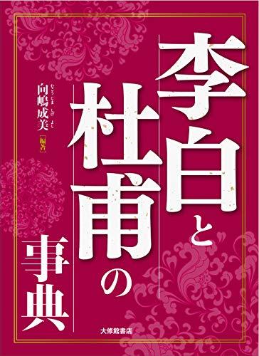 李白と杜甫の事典 / 向嶋成美