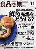食品商業2018年11月号 (調達、運営、商品化… 鮮魚売場をどうする?)