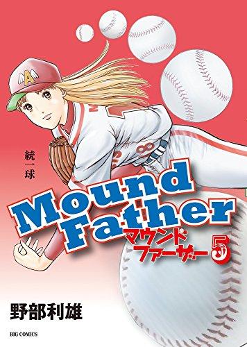 マウンドファーザー 5 (ビッグコミックス)