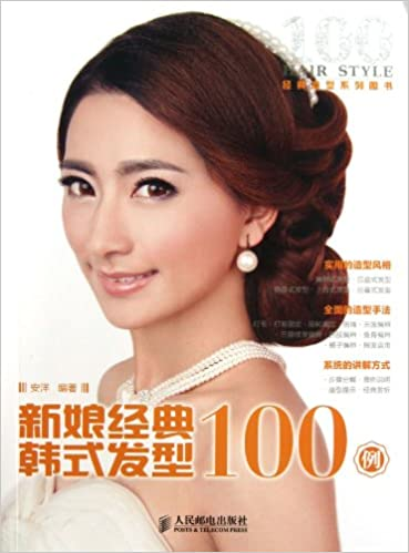 100 Cases Of Korean Hairstyles For Brides Classic Hairstyle Series