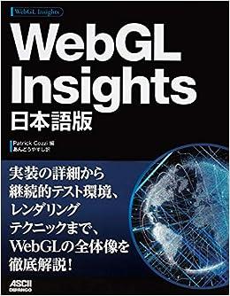 WebGL Insights 日本語版 | Patr...