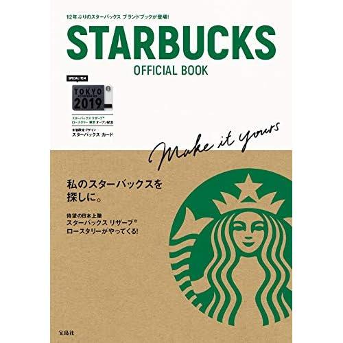 STARBUCKS OFFICIAL BOOK 画像