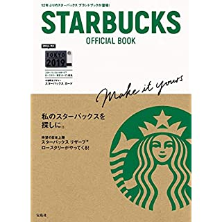 STARBUCKS OFFICIAL BOOK【本誌限定スターバックス カードつき】 (バラエティ)