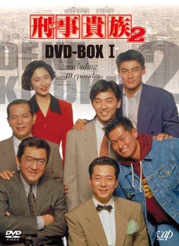 刑事貴族2 DVD-BOXI B00AYS3FT6