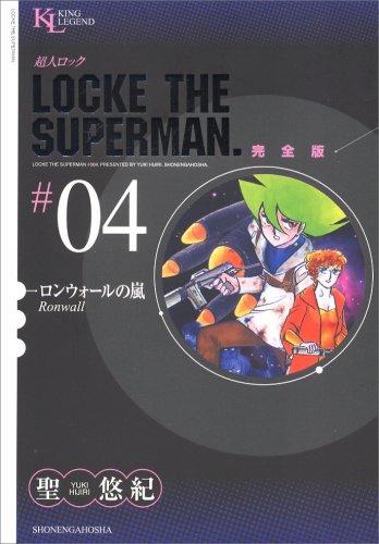 超人ロック 完全版 (04) ロンウォールの嵐 (King Legend)