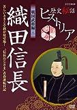 Watanabe Ayumi - Rekishi Hiwa Historia Sengoku Bushou Hen 2 Oda Nobunaga Kurushii Toki Koso Waga Miseba! 'Nobunaga [Japan DVD] NSDS-16933