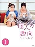 [DVD]個人の趣向 DVD-BOXI