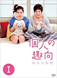 [DVD]個人の趣向 DVD−BOX
