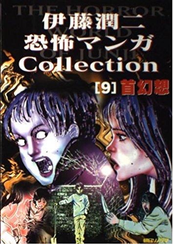 伊藤潤二恐怖マンガCollection (9)
