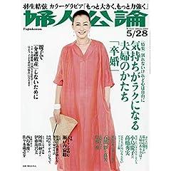 婦人公論 表紙画像
