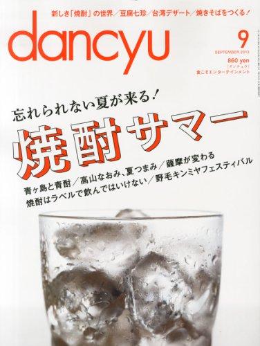dancyu (ダンチュウ) 2013年 09月号 [雑誌]