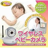 『双方向音声』&『ボイスオン』機能搭載ワイヤレスベビーカメラ 2way ベビーモニター (White&Gry)