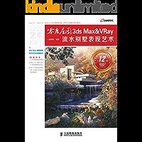 零度庄园——3ds Max&VRay流水别墅表现艺术 (火星时代系列丛书 29)