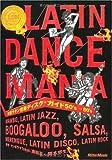 米国ラテン音楽ディスク・ガイド50's-80's LATIN DANCE MANIA