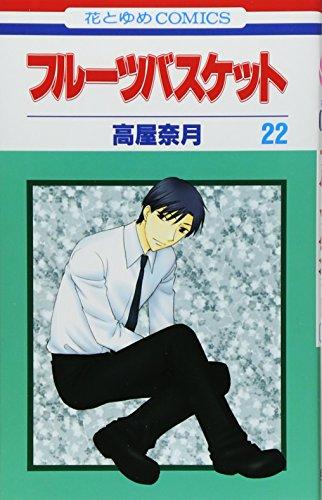 フルーツバスケット 22 (花とゆめCOMICS)
