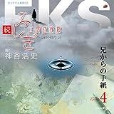 Zoku Fushigi Kobo Shokogun Episode 4