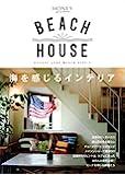 BEACH HOUSE/海を感じるインテリア (NEKO MOOK)