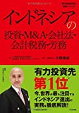 インドネシアの投資・M&A・会社法・会計税務・労務(発行:TCG出版) ((海外直接投資の実務シリーズ))