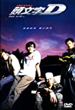 Initial D The Movie (DVD)