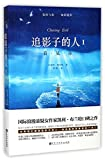 Chasing Evil (Chinese Edition)