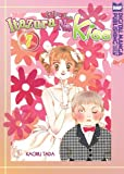 Itazura Na Kiss Volume 7 [Paperback] [2012] (Author) Kaoru Tada
