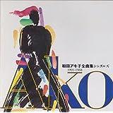 全曲集 シングルズ 1993~1968