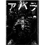 ABARA 全2巻完結 (ヤングジャンプ・コミックス・ウルトラ) [マーケットプレイスコミックセット]