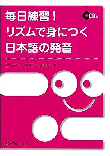 日本語中級J501―中級から上級へ ...