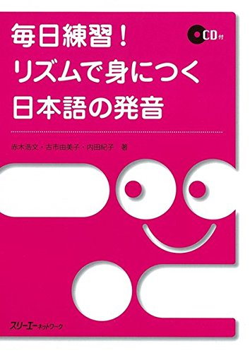 Mainichi renshu! Rhythm de mini tsuku Nihongo no Hatsuon w/ CD - Japanese Study Book